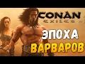 CONAN EXILES — ЭПОХА ВАРВАРОВ! КОНАНОН БЭЙЛ И ДЕНИС WELOVEGAMES ВЫЖИВАЮТ!