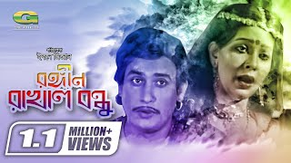 Rongin Rakhal Bondhu | Full Movie | Sattar | Jinat | Monika