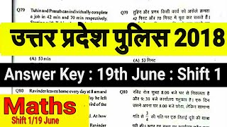 पेपर सोल्यूशन UP Police Constable paper analysis, answer key 19th June 2018 -Shift I-upp, Maths
