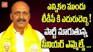 TDP Senior MLA Joins in YSRCP? | AP Politics | TDP | YSRCP | AP Elections 2019