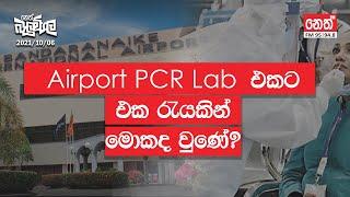 Airport PCR Lab 2021-10-06 | Neth Fm Balumgala