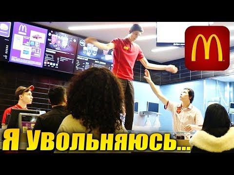 ПРОНИК В МАКДОНАЛЬДС / Я УВОЛЬНЯЮСЬ!