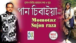 Paan Chibaiya । Momtaz   Sujon Raja । Bangla New Folk Song