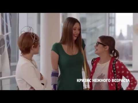 Кризис нежного возраста сериал 2016 на ТНТ трейлер