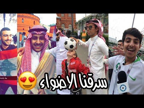 #خالد_في_روسيا | الشماغ السعودي يخطف الانظار في روسيا 🇸🇦😍