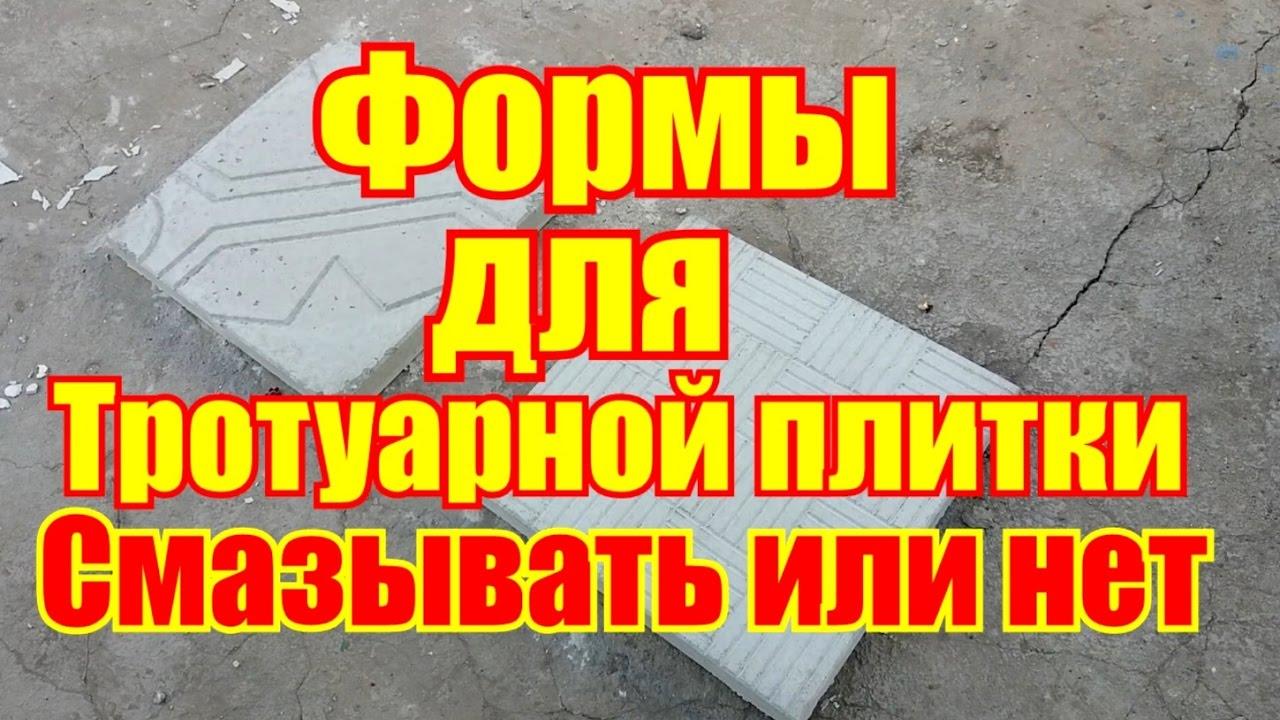 Смазка форм тротуарной плитки своими руками 172