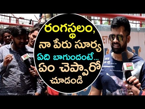 Naa Peru Surya Naa Illu India Genuine Talk | Allu Arjun New Movie Public Ratings | Tollywood Nagar