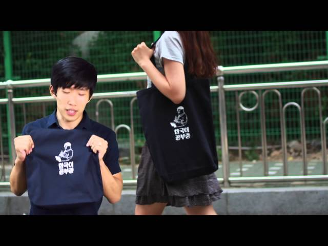 Talk To Me In Korean T shirts and Bags!