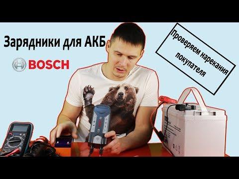 """Зарядные устройства для автомобильного аккумулятора """"Bosch"""". Проверяем претензии покупателя"""