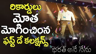 Bharat ane Nenu first day RECORD Collections | Bharat ane Nenu Movie Collections | Mahesh Babu