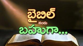 బైబిల్ నందు బహుగా... |  Rare persons and personalities in Bible | HOPE Nireekshana TV