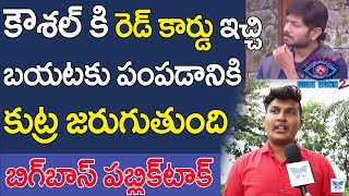 Public Talk : Conspiracy On Kaushal Elimination | Nani Telugu Bigg Boss 2 Latest Updates | MyraMedia