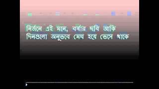 tohin Arfin Rumey feat Kazi Shuvo   Ojhor Srabon Lyrics