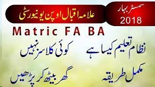 AIOU System for Matric FA & BA