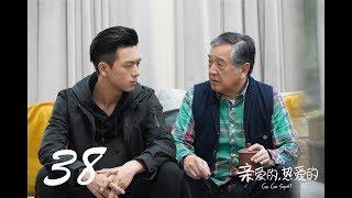 親愛的,熱愛的 Go Go Squid! 38 楊紫 李現 CROTON MEGAHIT Official