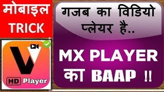 Best HD Video Player For Android Mobile in Hindi