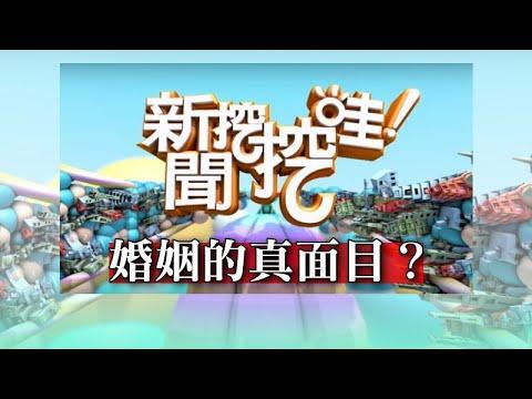 台灣-新聞挖挖哇-20191120 婚姻的真面目?
