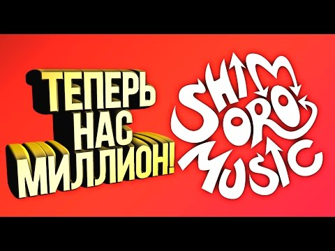 SHIMORO - НАС МИЛЛИОН! (КЛИП!)