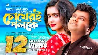 Chokher Poloke By Rizvi Wahid & Shubhamita    HD Music VIdeo   Tisha,Robioul Islam Jibon