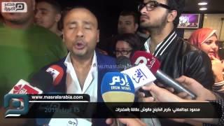 مصر العربية   محمود عبدالمغني: كرم الكينج مالوش علاقة بالمخدرات