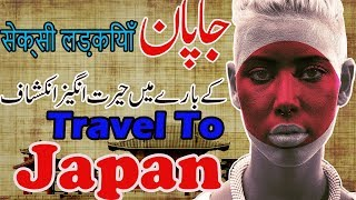 Tavel To Japan | Full Documentary And History About Japan In Hindi & Urdu | जापान का दौरा  | facts