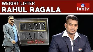 Weight Lifter Venkat Rahul Ragala Interview | CWG 2018 Gold Medalist | Hard Talk With Srini | hmtv