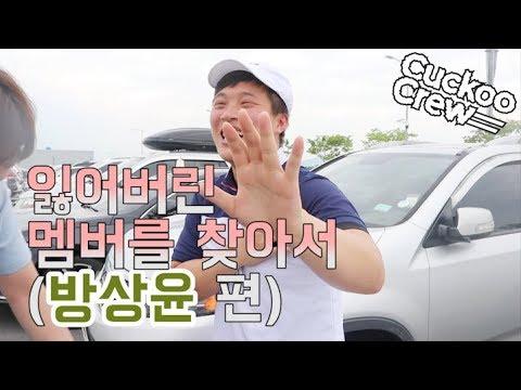 잃어버린 멤버를 찾아서... [방상윤 편] ― 쿠쿠크루(Cuckoo Crew)