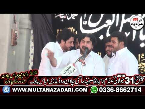 Zakir Syed Mushtaq Hussain Shah I Majlis 31 July 2019 I New Qasida And Masiab I