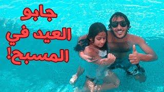 حمده والمنسيه جابو العيد في المسبح | شوفوا وش صار! 😱