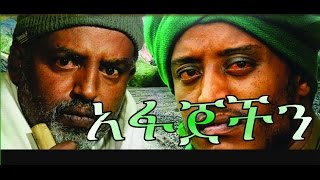Ethiopian Amharic Movie - Afajechin Full 2015