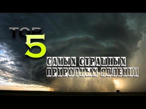 Топ 5 Самых страшных природных явлений .От BRAIN TV.
