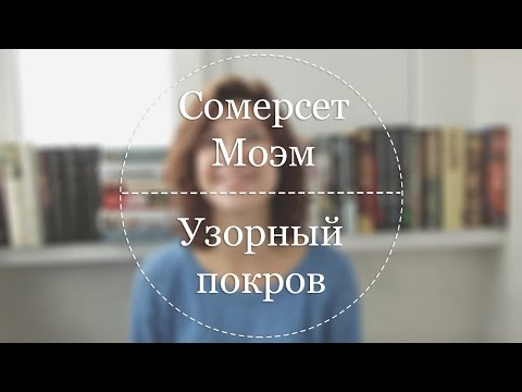 Сентябрь | Сомерсет Моэм «Узорный покров»