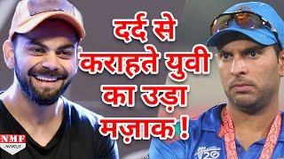 जब Yuvraj Singh की छाती पर लगी Ball, हाथ से छूटा Bat और Virat Kohli ने उड़ाया मज़ाक!
