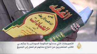 تأخر تعويضات الحكومة السودانية لبائعي الكتب