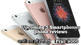 Upcoming Smartphones phone review । upcoming top 5 smartphone January 2019 ।