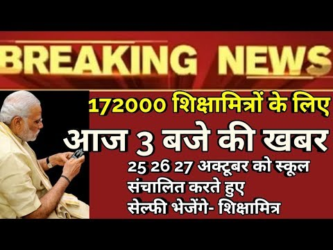 Shikshamitra आज की खबर | Shikshamitra Latest news today  |Shiksha Mitra breaking news 2018