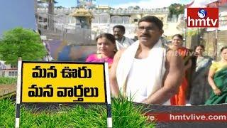 Congress MLA Sampath Kumar Visits Tirumala   Mana Ooru Mana Varthalu    hmtv