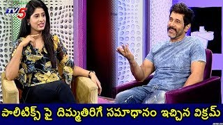 Hero Vikram Mind Blowing Answer On Political Parties