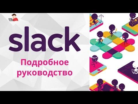 Slack. Подробное руководство