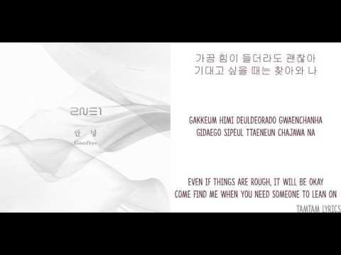 Goodbye - 2NE1 Lyrics [Han,Rom,Eng] [Colour Coded] / [Color Coded]