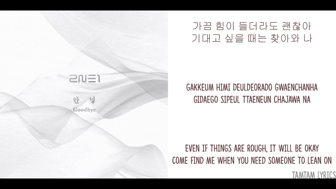 2ne1 goodbye easy lyrics