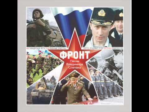 Владимир Слепак - Офицерская честь