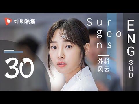 Surgeons  30   ENG SUB 【Jin Dong、Bai Baihe】