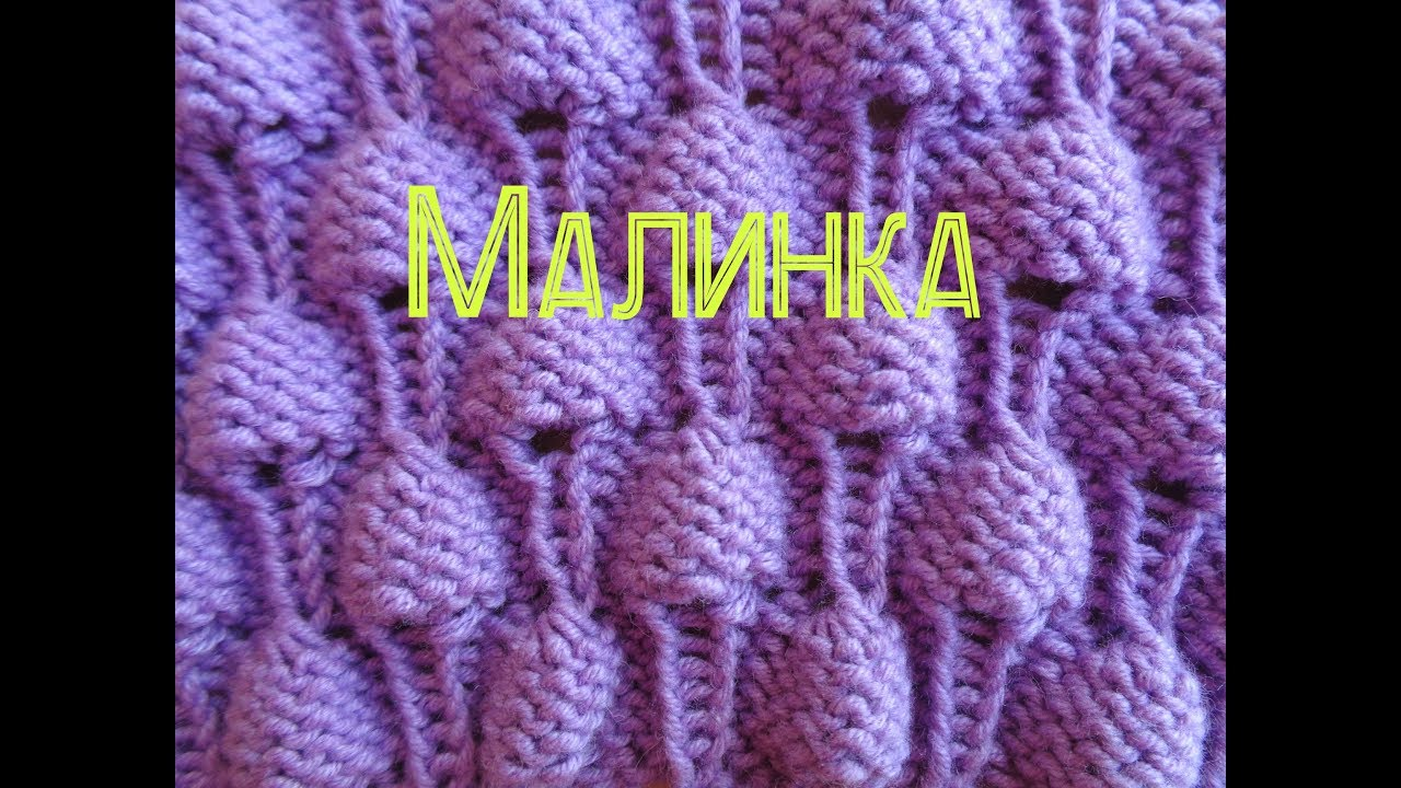 Вязание на спицах-узор малинка 74