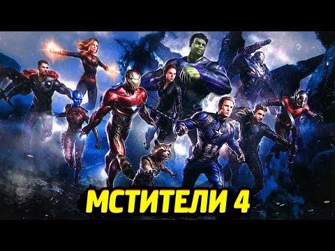 """ПЕРВЫЙ ВЗГЛЯД НА """"МСТИТЕЛЕЙ 4""""!"""