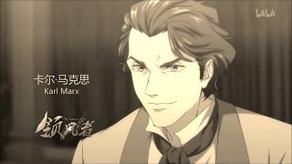 """The Leader"" 领风者 (Karl Marx ANIME) ~ Fan-made Trailer"