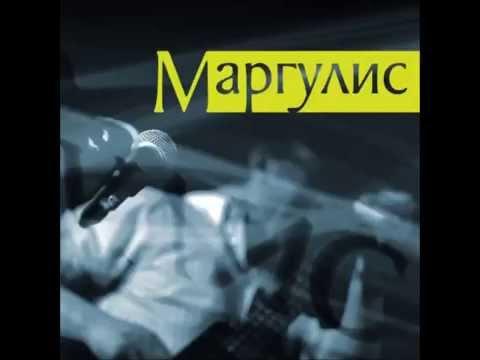 Евгений Маргулис - Неботва
