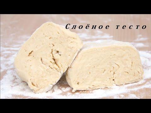 Как сделать легкое слоеное тесто