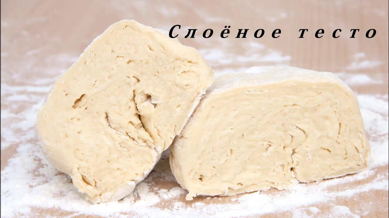 Как легко сделать слоеное тесто