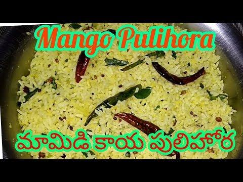 Mango Pulihora-Mango Rice-Mamidikaya Pulihora-మామిడికాయ పులిహోర